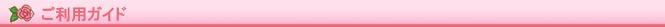 激安コスメ化粧品通販BSC|ご利用ガイド