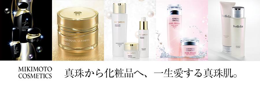 ミキモト化粧品トップロゴ